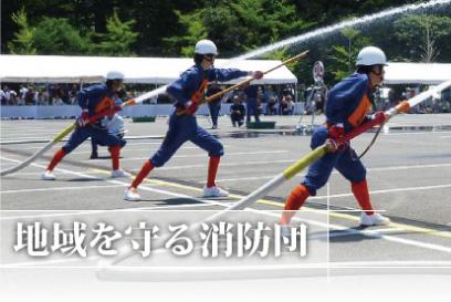 地域を守る消防団